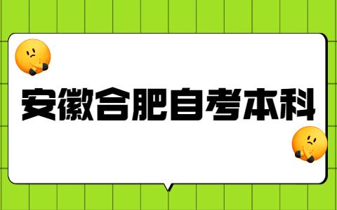 安徽合肥自考本科学士学位申请条件是什么?