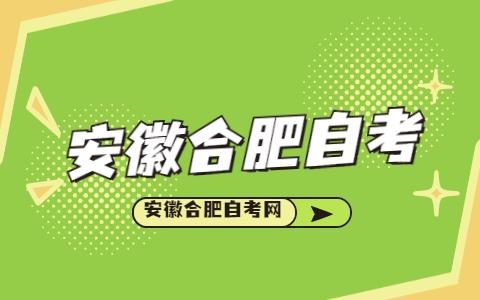 安徽合肥自考实践环节考核课程报考条件