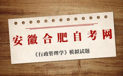 2021年10月安徽合肥自考《行政管理学》模拟试题(1)