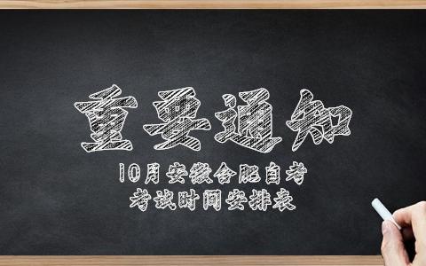 2021年10月份安徽合肥自考考试时间安排表