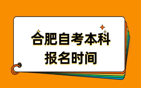 合肥肥西县自考本科报名时间